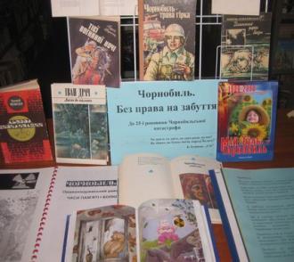 /Files/photogallery/16/Чорнобиль.JPG